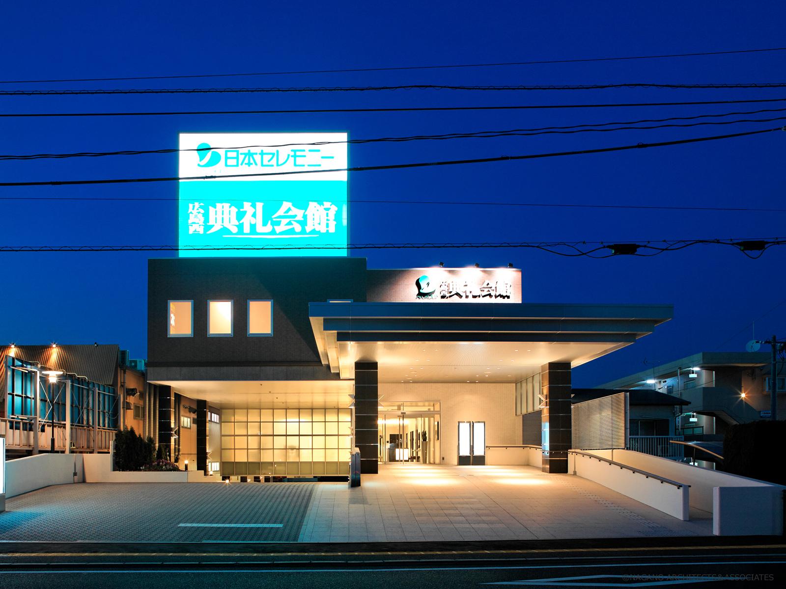 広島西典礼会館